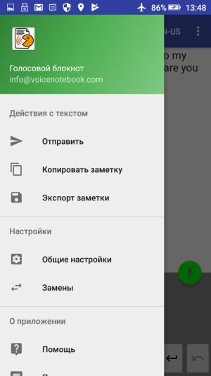 speechpad ru скачать бесплатно
