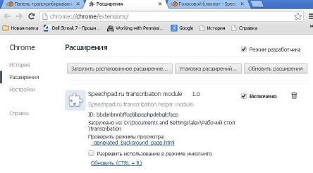 установка расширения транскрибирования для speechpad.ru