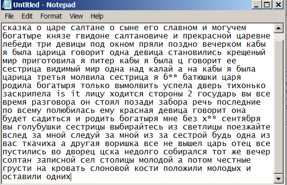 текст транскрибирования от через виртуального кабеля