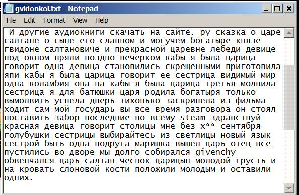 текст транскрибирования вместе с через колонок