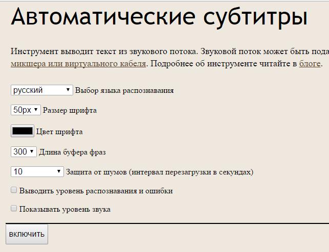 Speechpad Ru Скачать Программу Бесплатно - фото 8